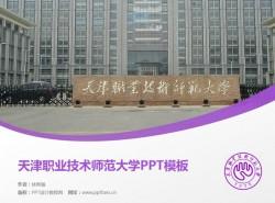 天津职业技术师范大学PPT模板下载