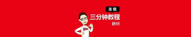 秋叶PPT三分钟教程(连载)