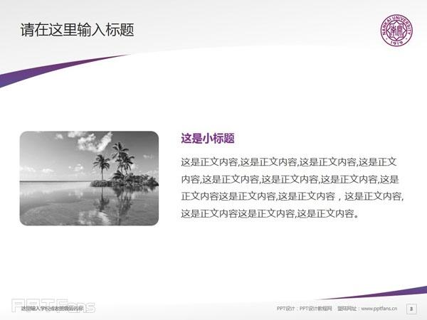 南开大学ppt模板下载