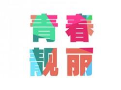 三分钟教程(157):妙用形状制作缤纷色彩字