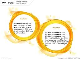橙色圓鏡PPT模板