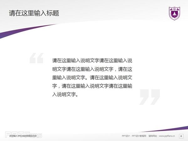南京大学PPT模板下载_幻灯片预览图7