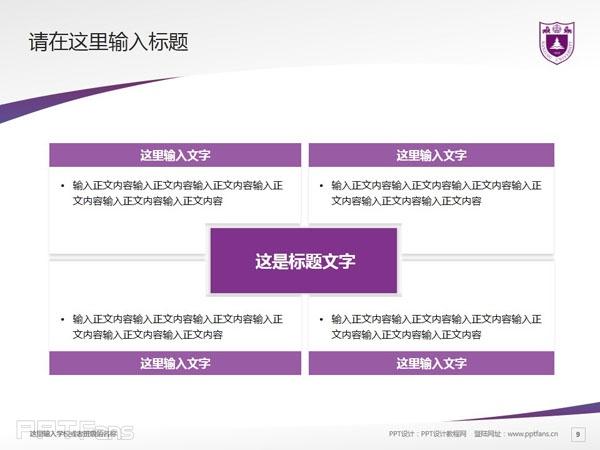 南京大学PPT模板下载_幻灯片预览图10