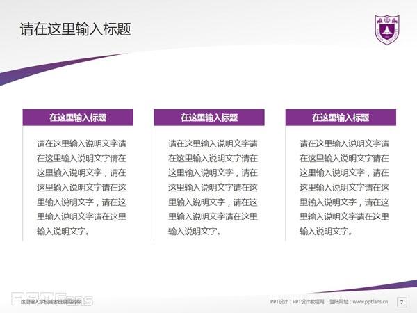 南京大学PPT模板下载_幻灯片预览图8