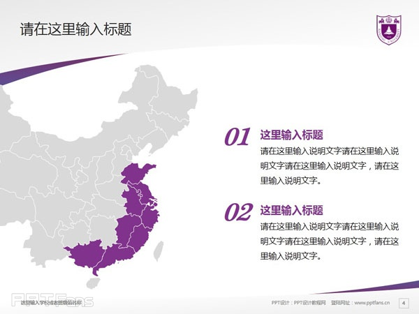 南京大学PPT模板下载_幻灯片预览图5