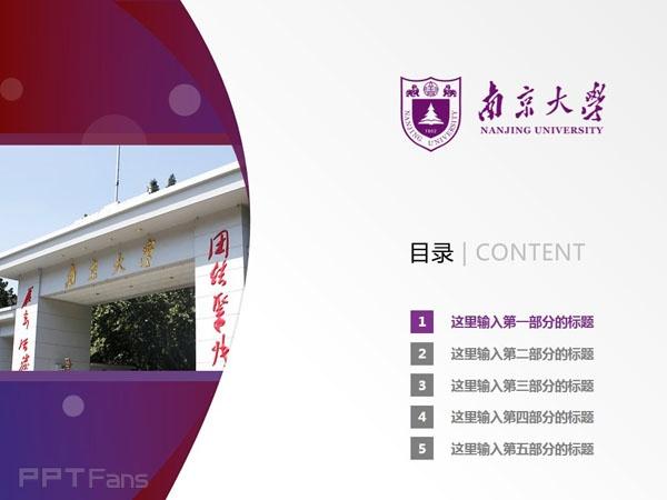 南京大学PPT模板下载_幻灯片预览图2