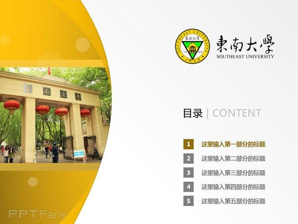 东南大学PPT模板下载_幻灯片预览图2