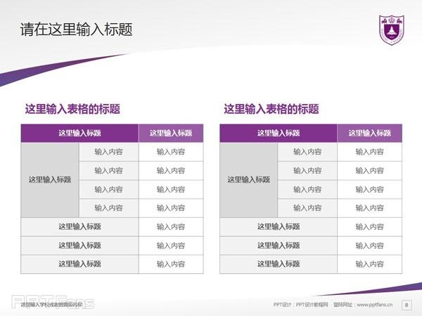南京大学PPT模板下载_幻灯片预览图9