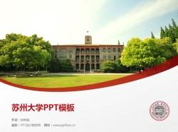 苏州大学PPT模板下载