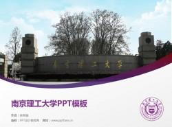 南京理工大学PPT模板下载