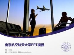 南京航空航天大学PPT模板下载