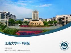 江南大学PPT模板下载