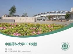 中国药科大学PPT模板下载