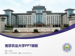南京农业大学PPT模板下载