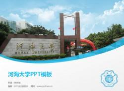 河海大学PPT模板下载