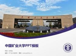 中国矿业大学PPT模板下载