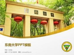 东南大学PPT模板下载