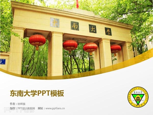 东南大学PPT模板下载_幻灯片预览图1