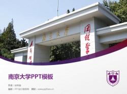南京大学PPT模板下载