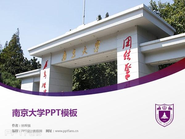 南京大学PPT模板下载_幻灯片预览图1