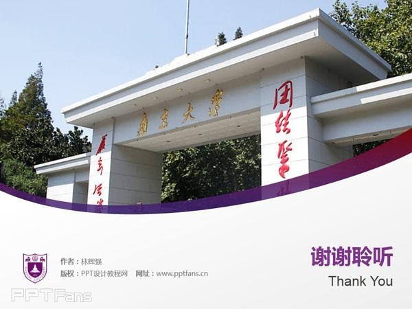 南京大学PPT模板下载_幻灯片预览图11