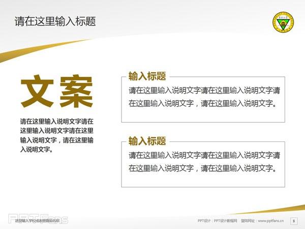 东南大学PPT模板下载_幻灯片预览图6