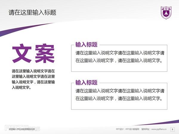 南京大学PPT模板下载_幻灯片预览图6