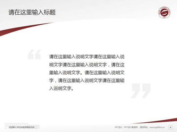南京晓庄学院PPT模板下载_幻灯片预览图7
