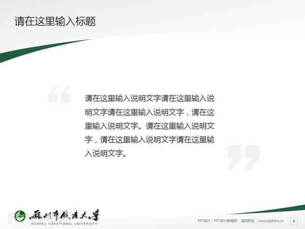 苏州职业大学PPT模板下载_幻灯片预览图7