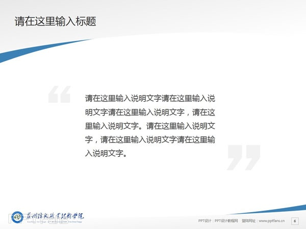 苏州信息职业技术学院PPT模板下载_幻灯片预览图7