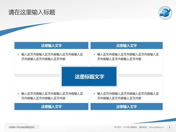 南京信息工程大学PPT模板下载_幻灯片预览图10