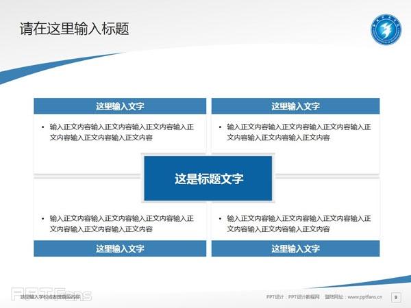 金陵科技学院PPT模板下载_幻灯片预览图10