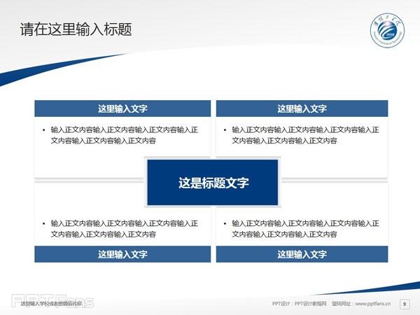 淮阴工学院PPT模板下载_幻灯片预览图10