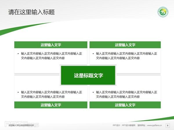 徐州幼儿师范高等专科学校PPT模板下载_幻灯片预览图10