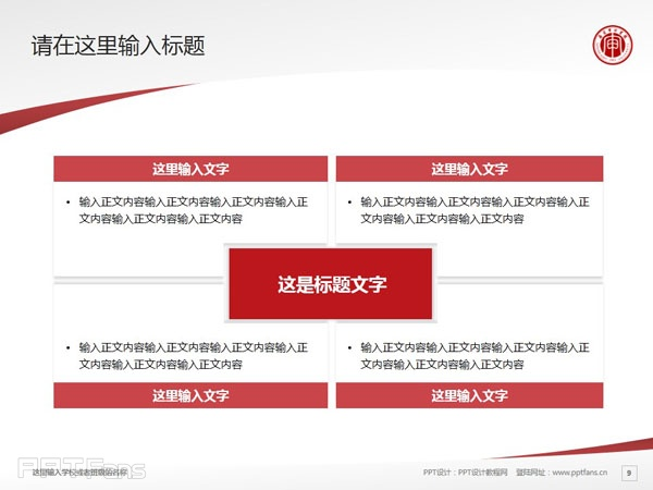 南京审计学院PPT模板下载_幻灯片预览图10