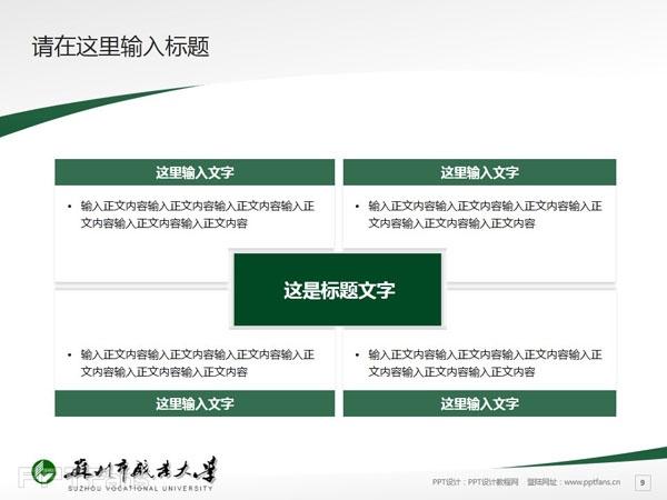 苏州职业大学PPT模板下载_幻灯片预览图10