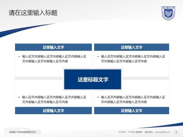南京邮电大学PPT模板下载_幻灯片预览图10