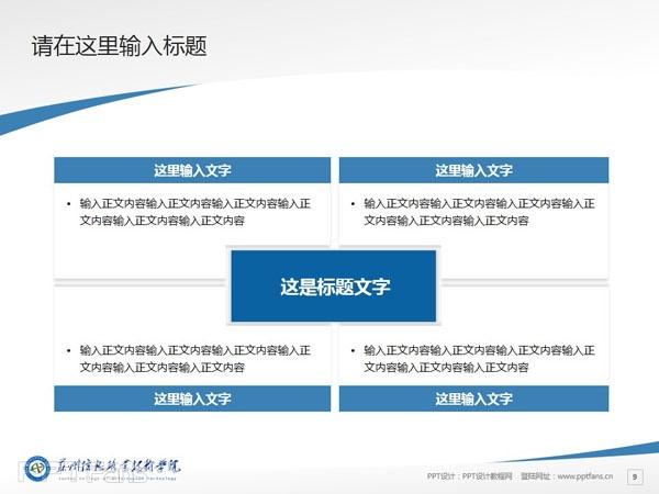 苏州信息职业技术学院PPT模板下载_幻灯片预览图10