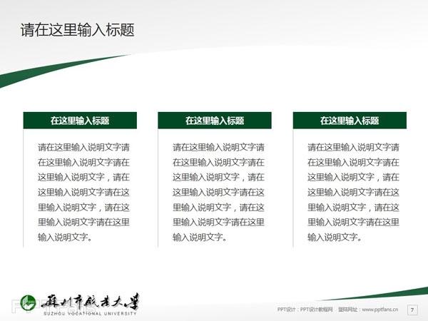 苏州职业大学PPT模板下载_幻灯片预览图8