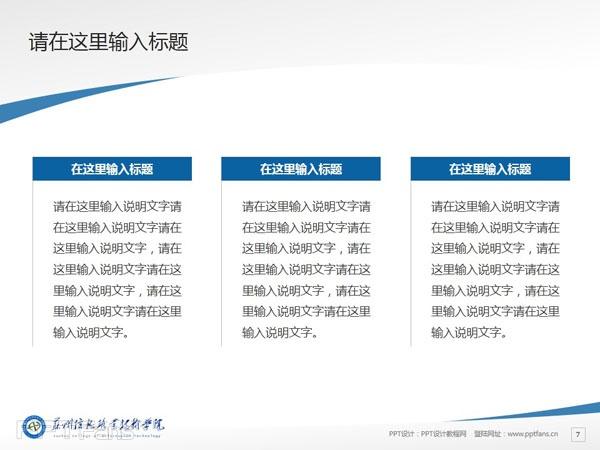 苏州信息职业技术学院PPT模板下载_幻灯片预览图8