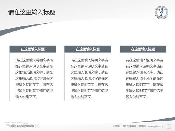 南京机电职业技术学院PPT模板下载_幻灯片预览图8