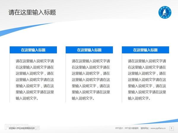 江苏科技大学PPT模板下载_幻灯片预览图8