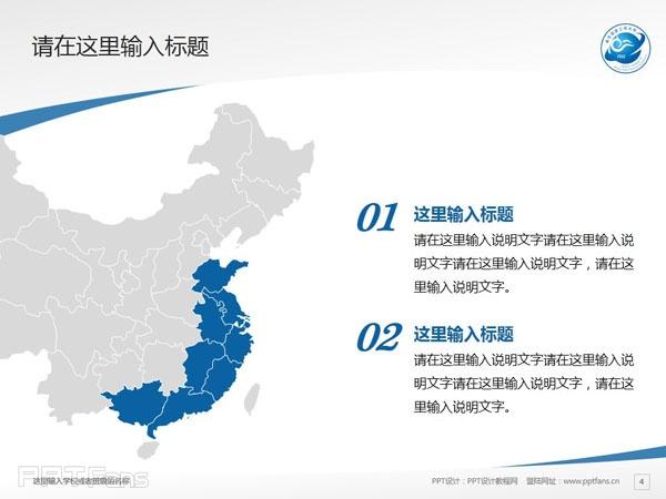南京信息工程大学PPT模板下载_幻灯片预览图5