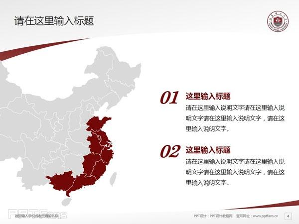 江苏师范大学PPT模板下载_幻灯片预览图5