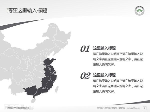 南通大学PPT模板下载_幻灯片预览图5
