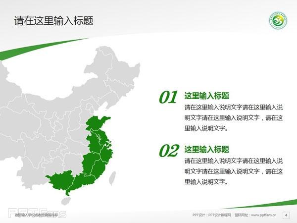 徐州幼儿师范高等专科学校PPT模板下载_幻灯片预览图5