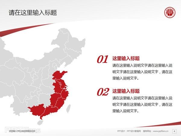 南京审计学院PPT模板下载_幻灯片预览图5