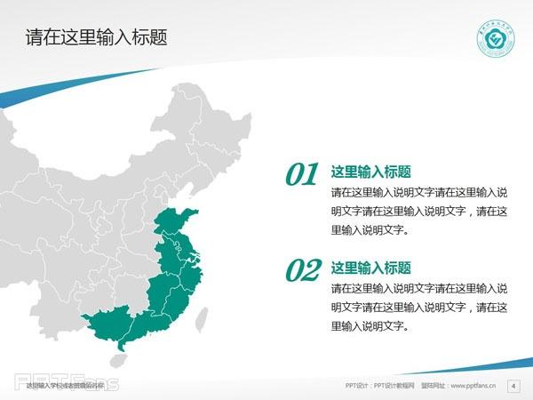 泰州职业技术学院PPT模板下载_幻灯片预览图5