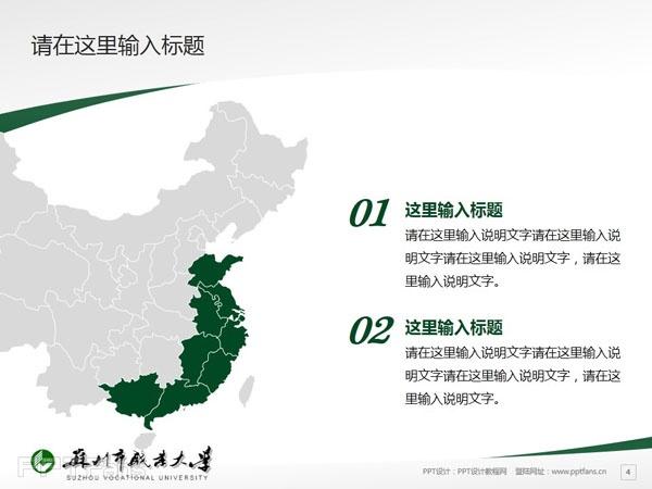 苏州职业大学PPT模板下载_幻灯片预览图5