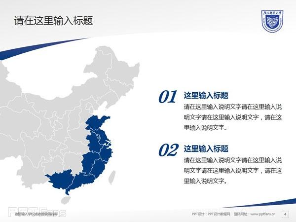 南京邮电大学PPT模板下载_幻灯片预览图5